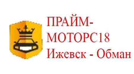 Прайм-Моторс18. Ижевск. Реальный отзыв.